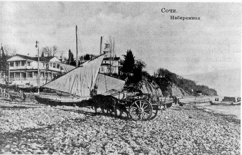 Берег Сочи в прошлом